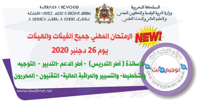 الامتحان المهني جميع الفيئات والهيئات يوم 26 دجنبر 2020.jpg