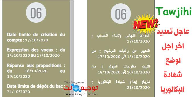 prologation-tawjihi-phase-6-21-10-2020.jpg