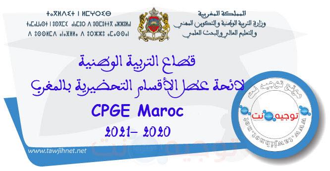 vancances cpge maroc 2020 2021.jpg