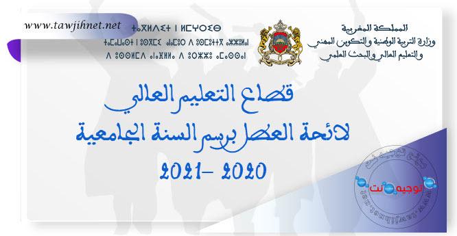 عطل التعالي العالي والجامعي السنة الجامعية 2020 2021.jpg