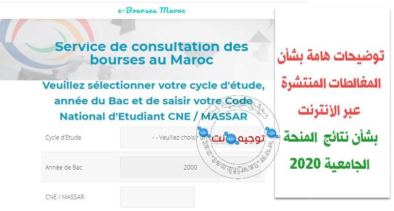 e-bourse-maroc.onousc.ma.jpg