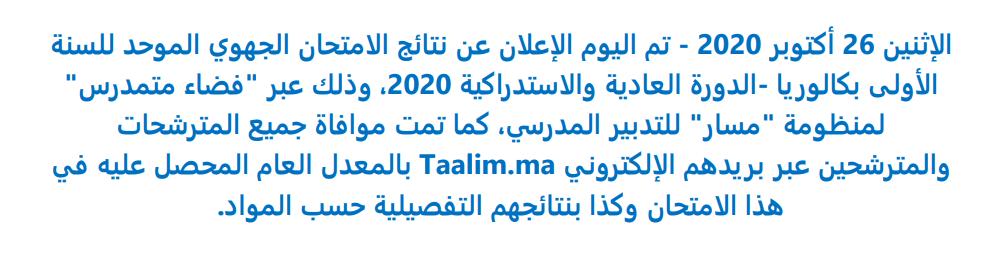 resulats-regional-2020.png
