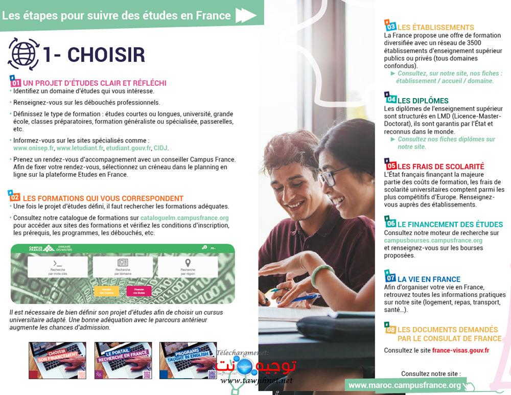 campus-france-procedure-2020-2021-1.jpg