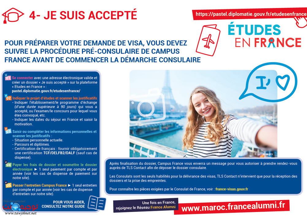 campus-france-procedure-2020-2021-4.jpg