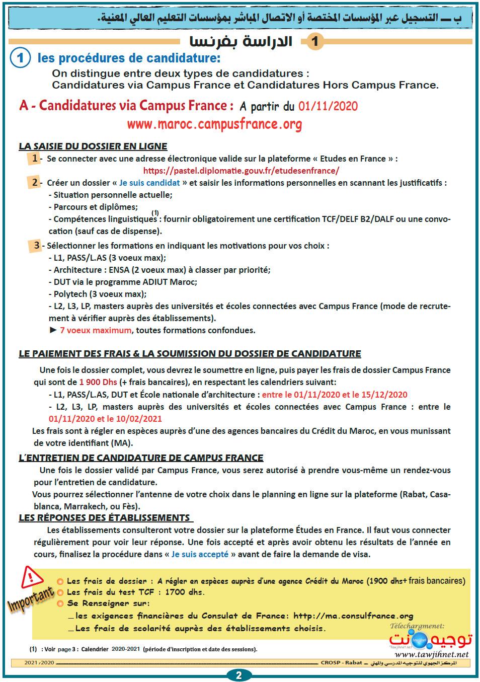 Etudies-Etranger-espagne-allemagne-usa-canda-france-crosp-rabat-2021-2022_Page_2.jpg