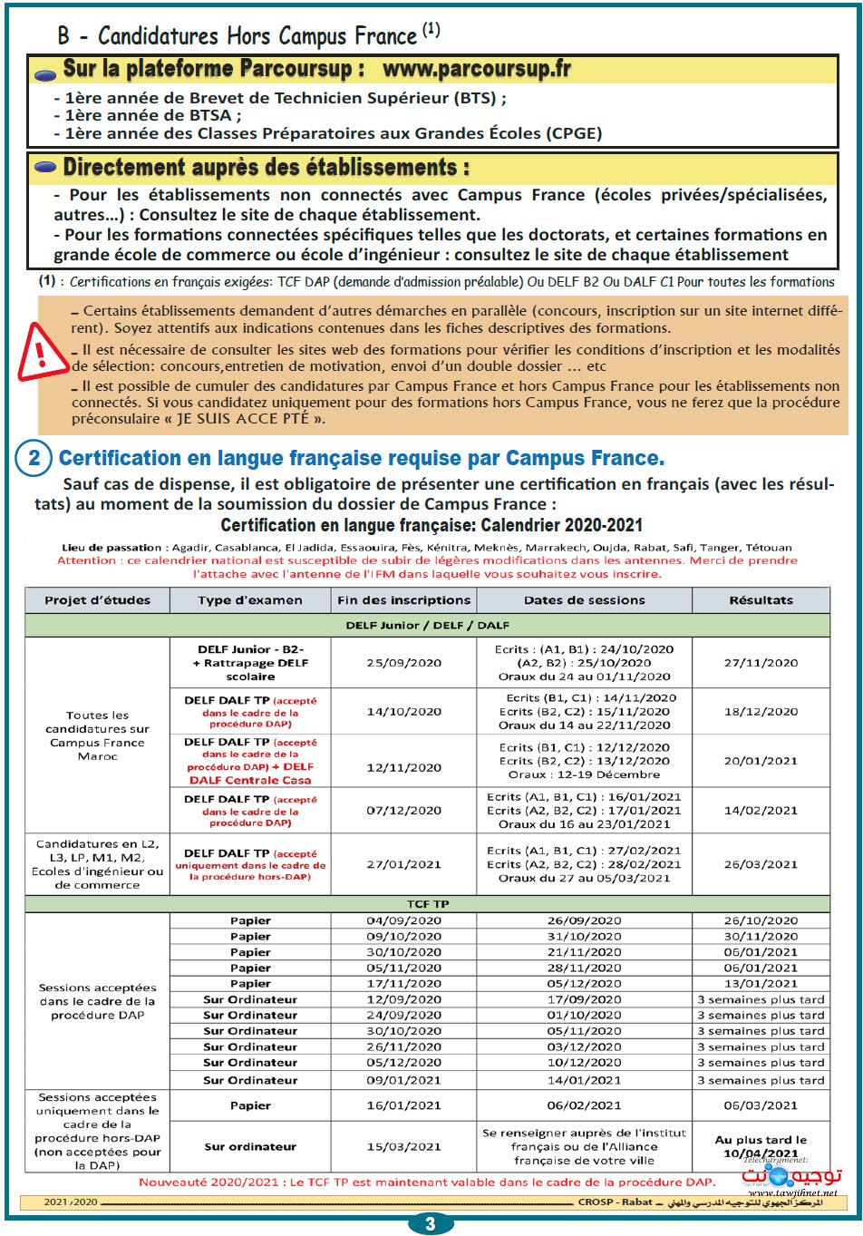 Etudies-Etranger-espagne-allemagne-usa-canda-france-crosp-rabat-2021-2022_Page_3.jpg