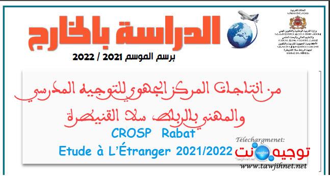 crosp-rabat-etude-etranger-2021-2022.jpg