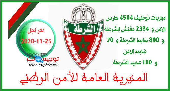 مباراة توظيف 4504 حارس الأمن و  2384 مفتش الشرطة.jpg