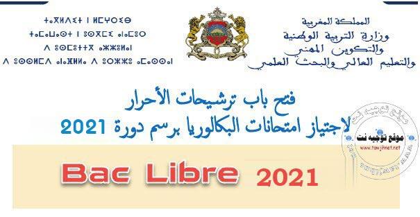 bac-libre-2020-2021.jpg