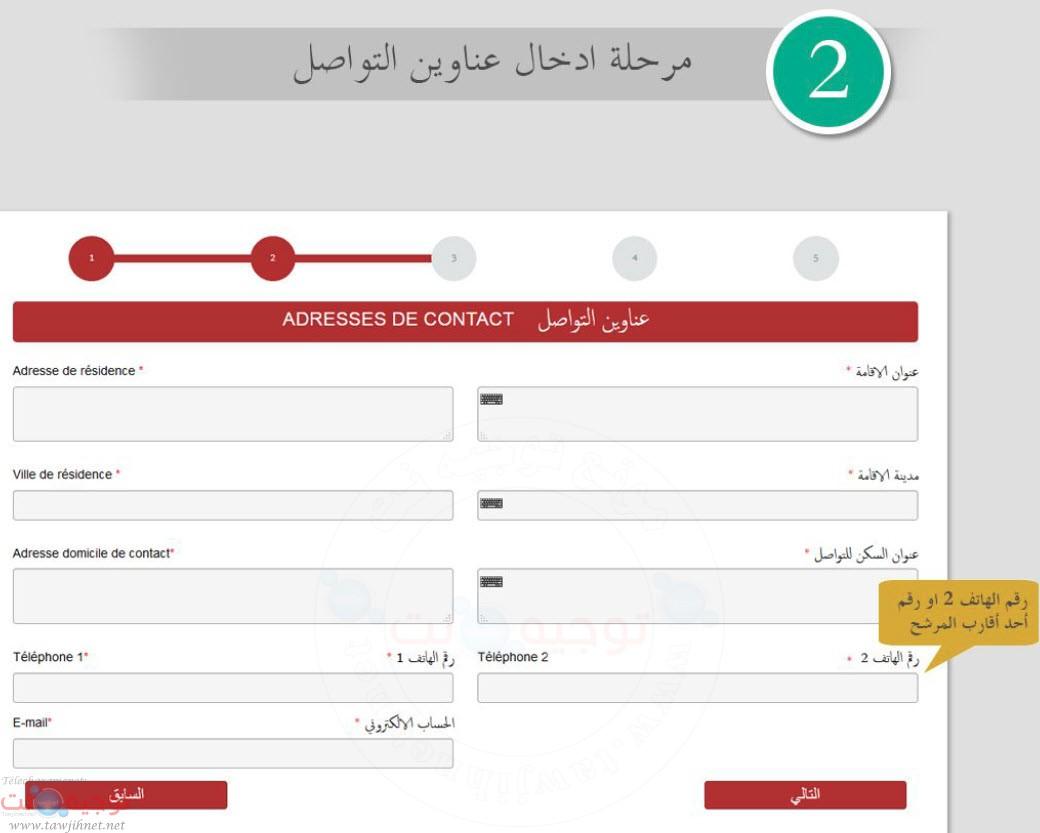 explication-concours-police-maroc-2020_Page_02.jpg