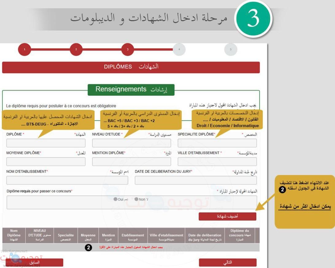 explication-concours-police-maroc-2020_Page_03.jpg