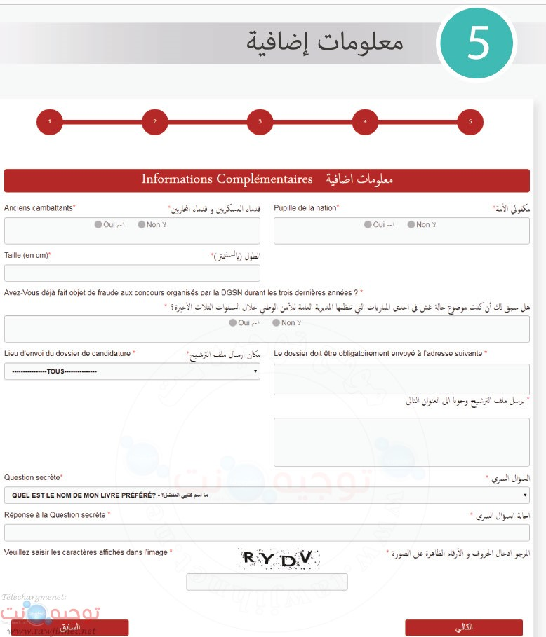 explication-concours-police-maroc-2020_Page_05.jpg