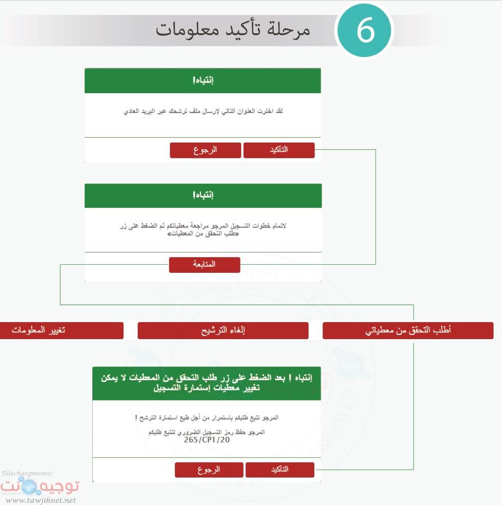 explication-concours-police-maroc-2020_Page_06.jpg