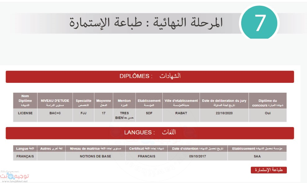 explication-concours-police-maroc-2020_Page_07.jpg