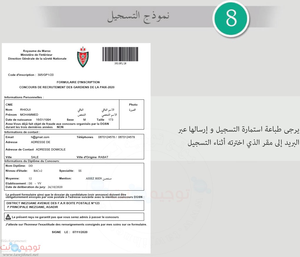explication-concours-police-maroc-2020_Page_08.jpg