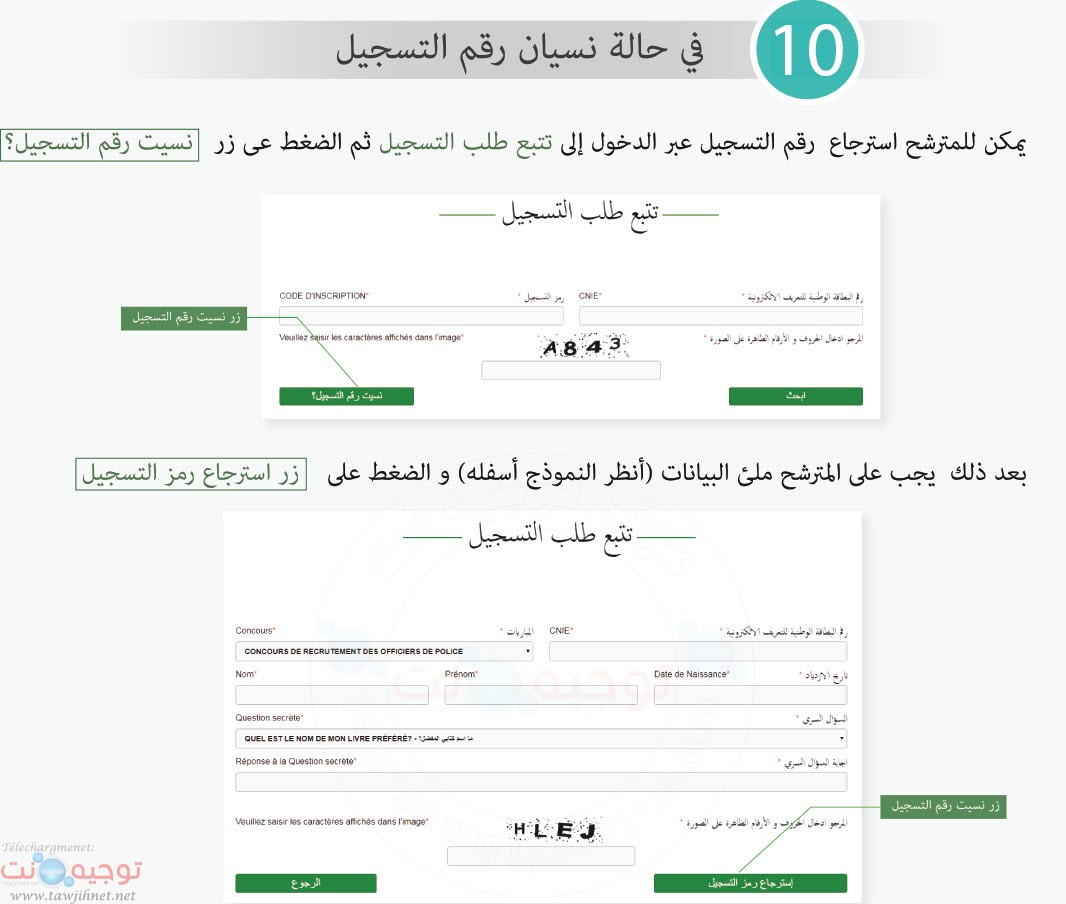 explication-concours-police-maroc-2020_Page_10.jpg