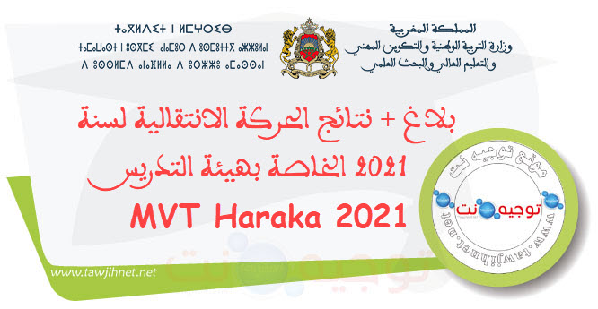 resultats-mvt-haraka-men-gov-ma-2021.jpg