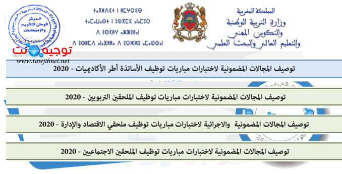 cadres-reference-aref-2020.jpg