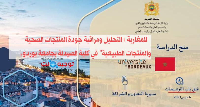 bourse-Faculté de Pharmacie de l'Université de Bordeaux.jpg