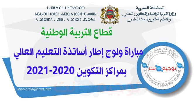 recrutement-superieur-cfi-cope-ens-2020-2021.jpg