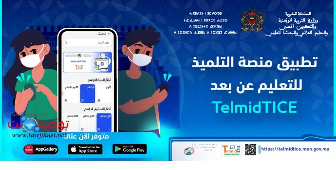 application TelmidTICE.png