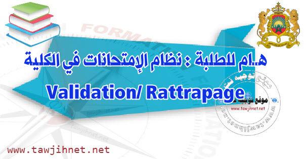 نظام الإمتحانات في االكلية Validation Rattrapage.jpg