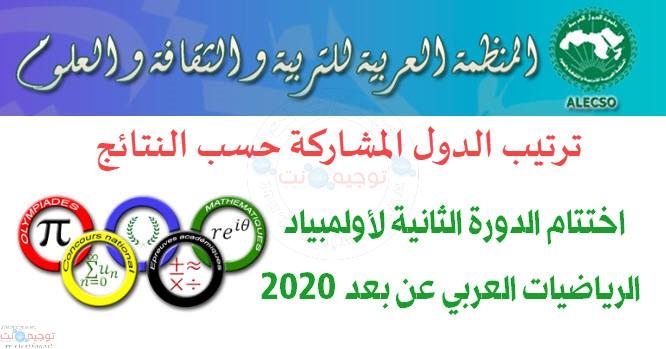 maths-alecso-2020 مسابقة الأولمبياد العربي للرياضيات.jpg