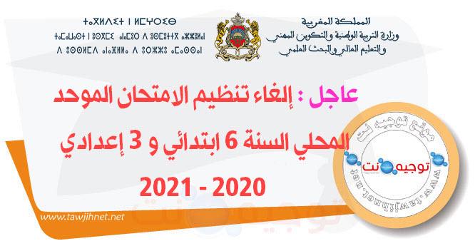 عاجل إلغاء تنظيم الامتحان الموحد المحلي السنة 6 ابتدائي و 3 إعدادي 2020 2021.jpg