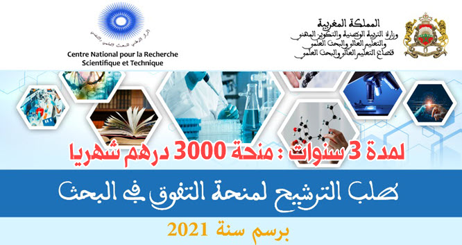 bourse-excellence-cnrt-3000dhs-2021.jpg