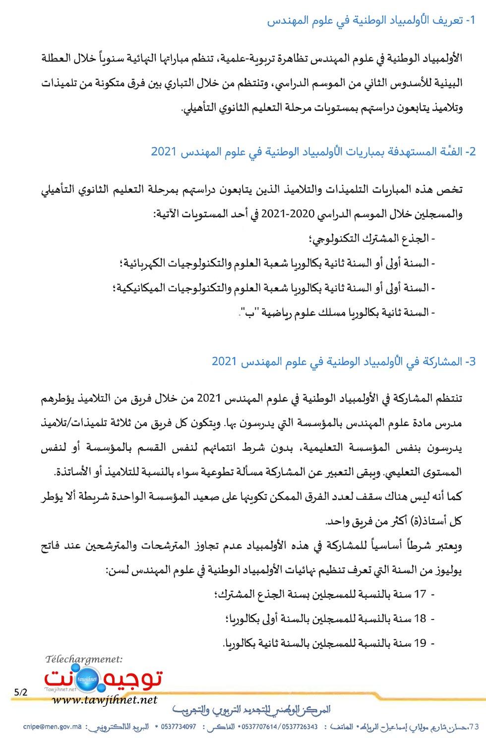 olmpiayde sciences ingenieurs 2021_Page_2.jpg