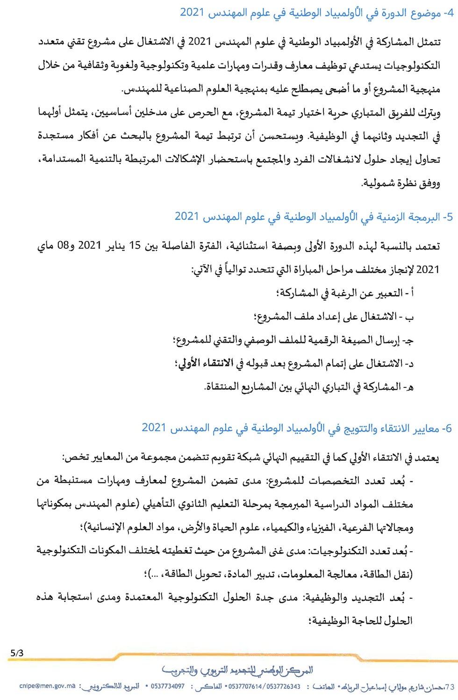 olmpiayde sciences ingenieurs 2021_Page_3.jpg
