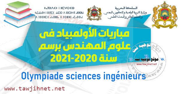 Olympiade sciences ingénieurs.jpg