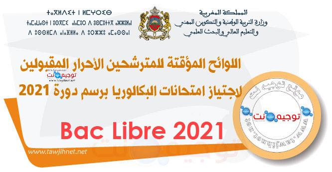 bac-libre-liste-2021.jpg
