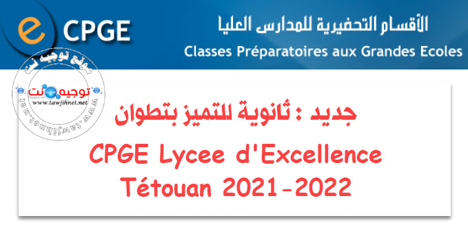 CPGE Lycee Excellence Tétouan 2021-2022.jpg