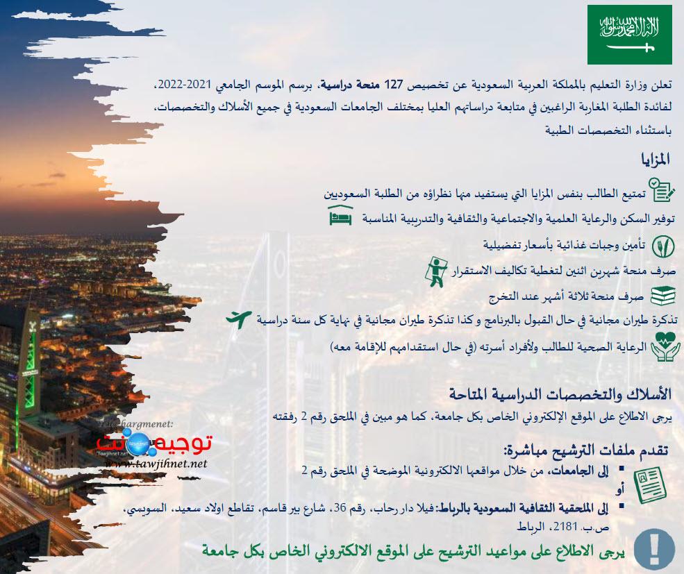 bourse-saoudi-2021-2022.jpg