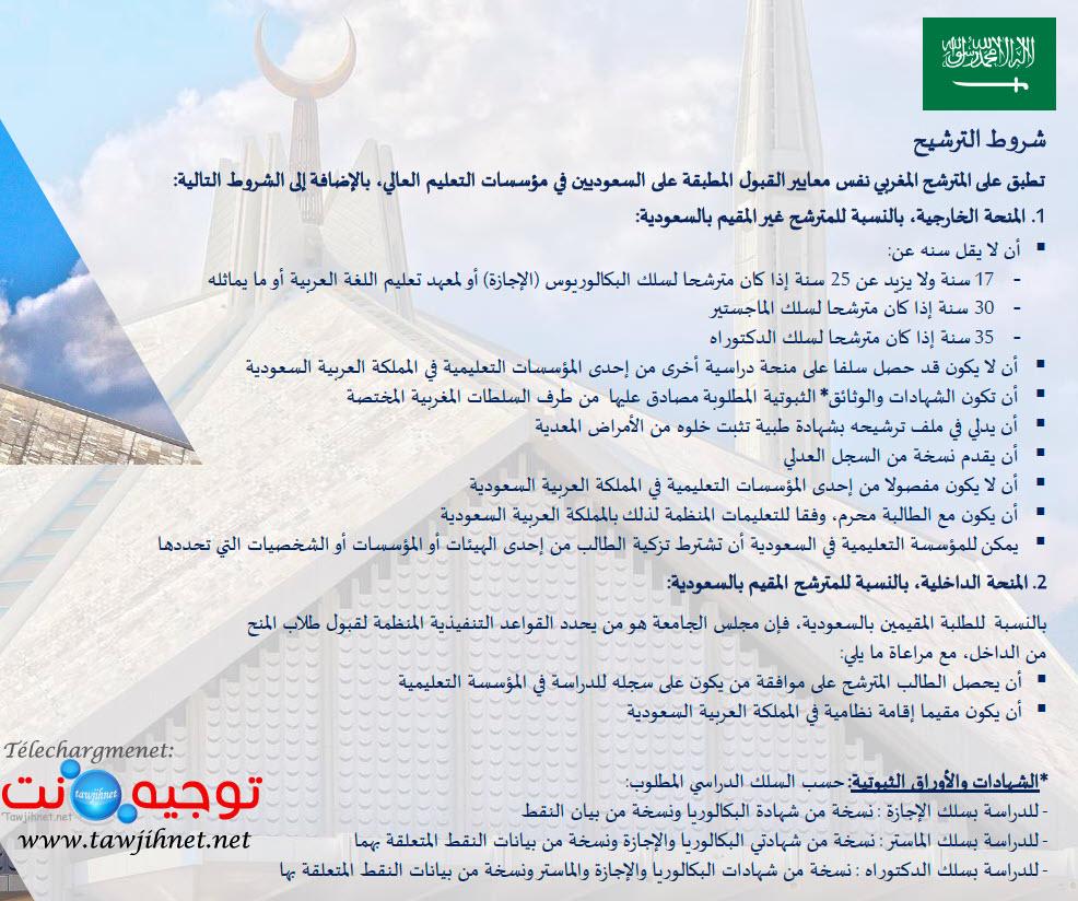 bourse-saoudi-2021-2022-2.jpg