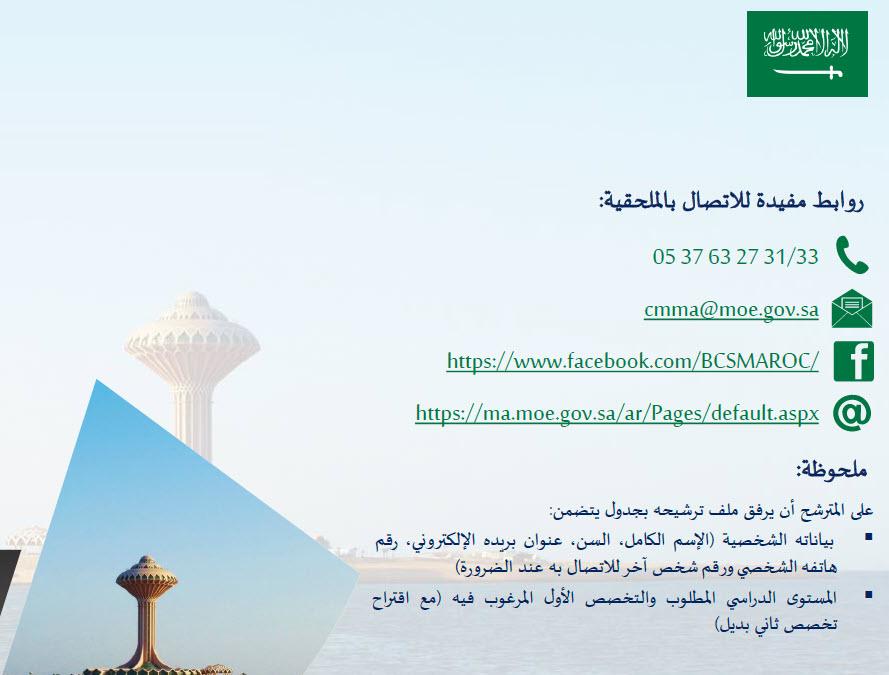 bourse-saoudi-2021-2022-3.jpg