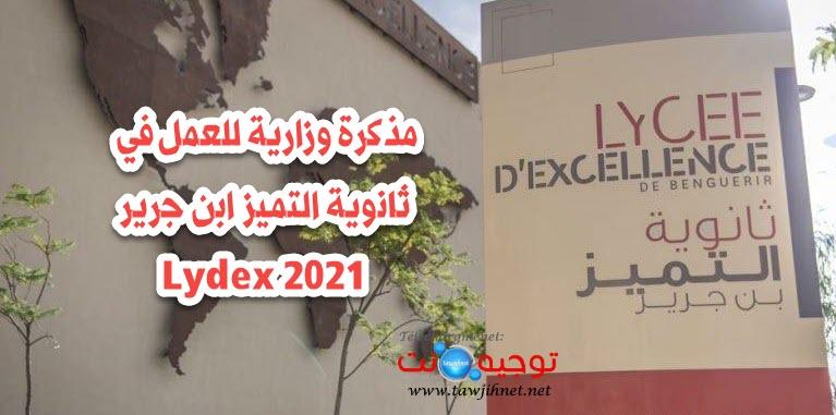 Lycée Excellence Lydex benguerir.jpg