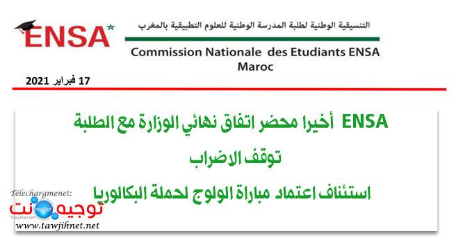 التنسيقية الوطنية لطلبة المدرسة الوطنية للعلوم التطبيقية بالمغرب.jpg