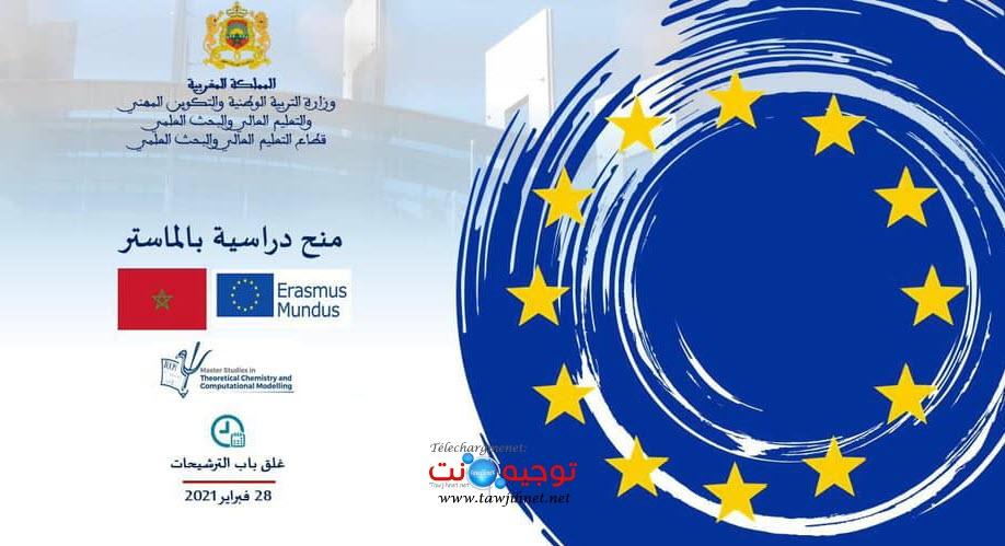2022 Bourses Erasmus Mundus.jpg