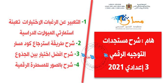 التوجيه الرقمي الثالثة إعدادي 2021.jpg
