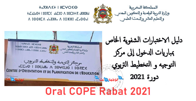 cope-rabat-oral-2021.jpg