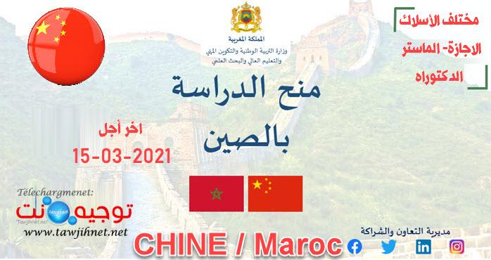 bourse-chine-2020-2021.jpg