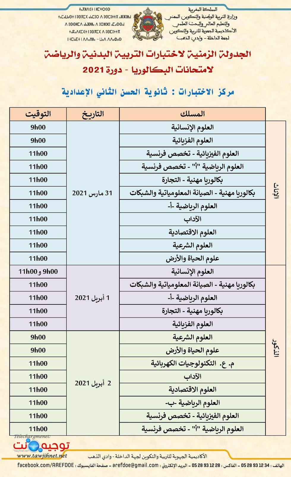 aref-dakhla-ouadeddahab.jpg
