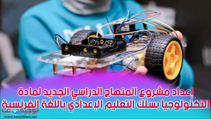 technologie-robotique.jpg