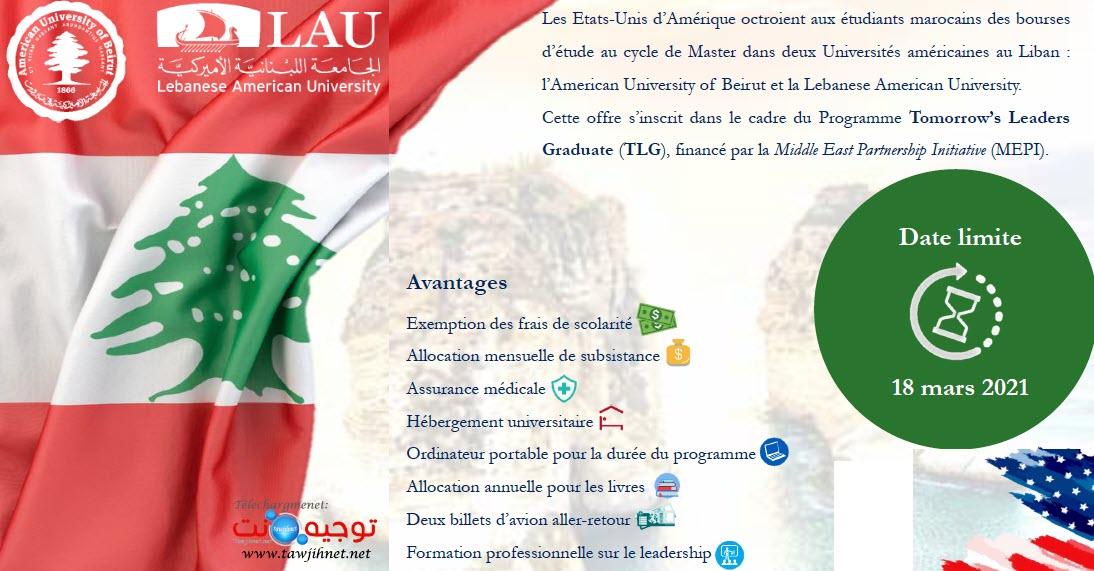 American University of Beirut et la Lebanese American University.jpg
