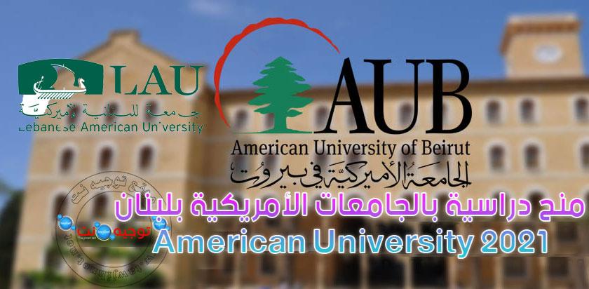 منح-من-الجامعة-الأمريكية-في-بيروت-American-Universit.jpg