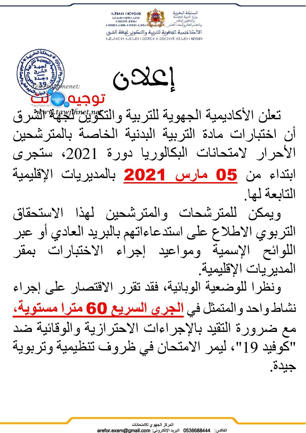 aref-oujda-eps-sport-bac2021.jpg