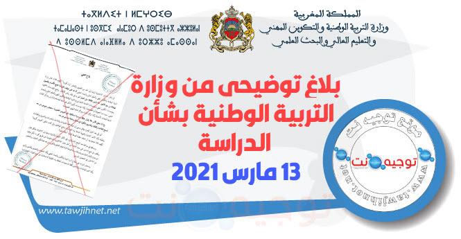 بلاغ توضيحي من وزارة التربية الوطنية 13 مارس 2021.jpg