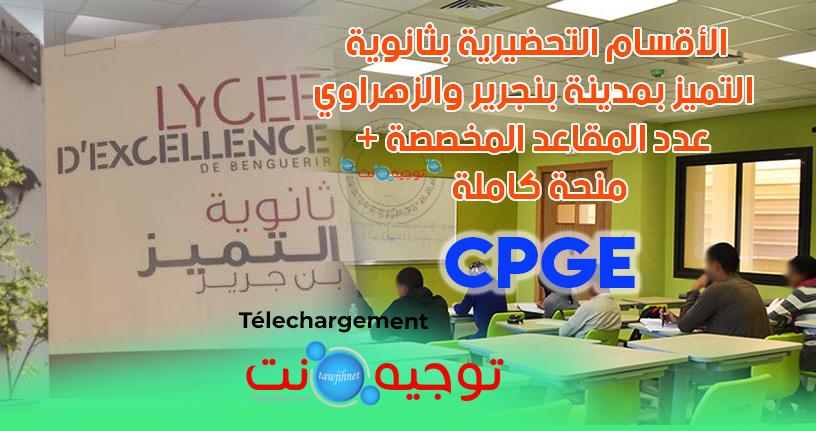 excellence-lydex-lycee-Al-Zahrawi-Rabat.jpg